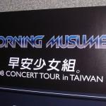早安首次台灣演唱會參戰心得回顧