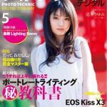 封面人物さゆ@Photo Technic 2009年5月號 20090421新增