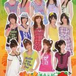 2009年H!P夏Con公式週邊 道重さゆみ(補感想與場刊內頁*2)
