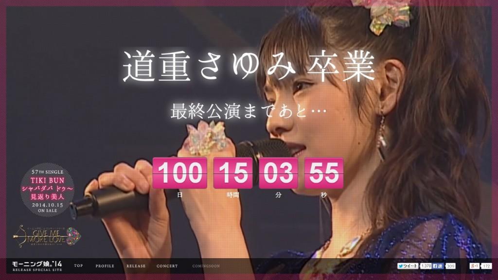 モーニング娘。'14 道重さゆみ卒業&57thシングルリリース記念特設サイト