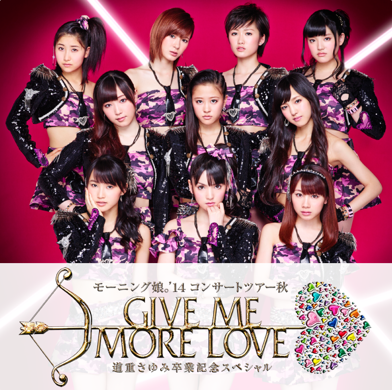 モーニング娘。'14コンサートツアー秋 GIVE ME MORE LOVE ~道重さゆみ卒業記念スペシャル~