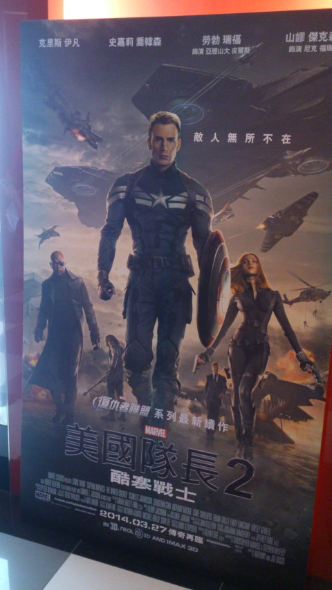 Captain America: The Winter Soldier 美國隊長2
