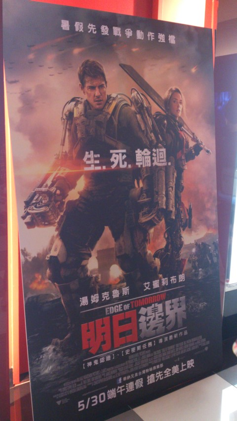 Edge of Tomorrow 明日邊界