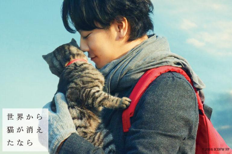 如果這世界貓消失了 世界から猫が消えたなら