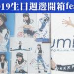 石田亜佑美2019生日週邊開箱 feat.跨買TOKUKAI